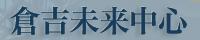 倉吉未来中心